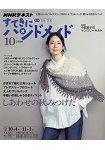 NHK 幸福手工藝 10月號2018