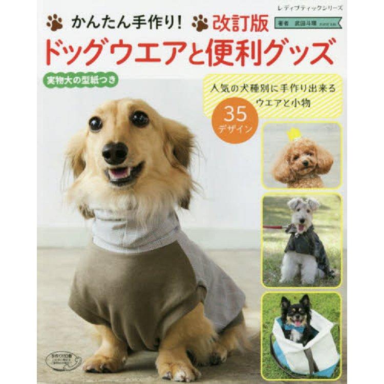 簡單手作愛犬可愛服飾與小物 修訂版附紙型
