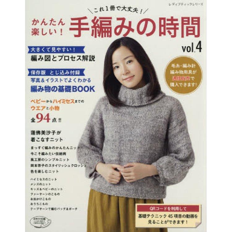簡單快樂手織時間 Vol.4
