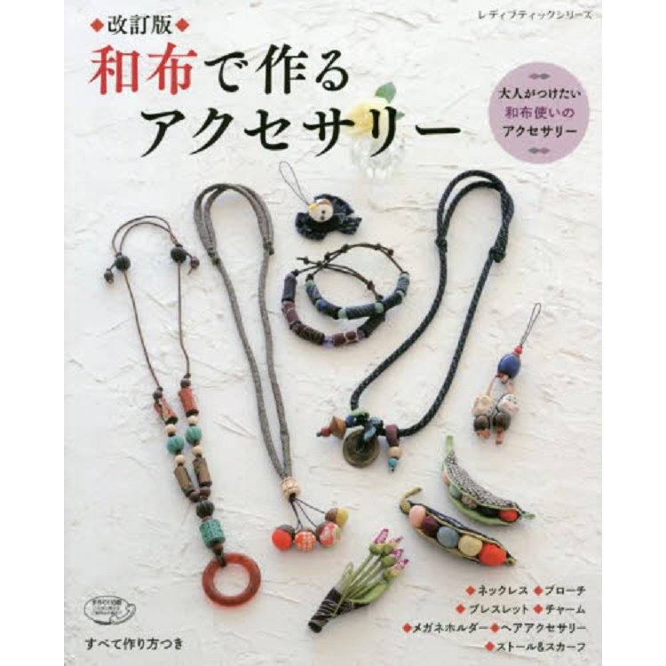 日式和風布料大人手作飾品 修訂版