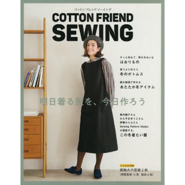 COTTON FRIEND SEWING 明天的衣服今天做!