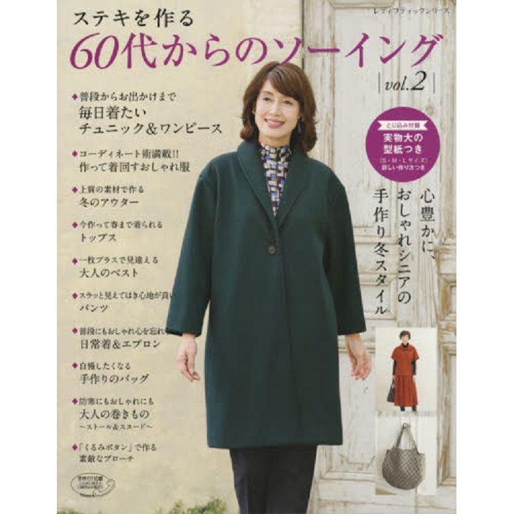 60歲熟女風格漂亮手作服 Vol.2