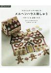 十字繡立體童話故事屋-各式圖案及立體刺繡