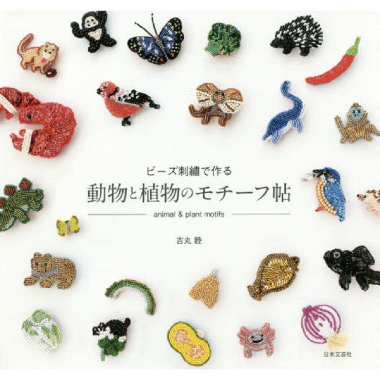 串珠刺繡動植物主題圖集