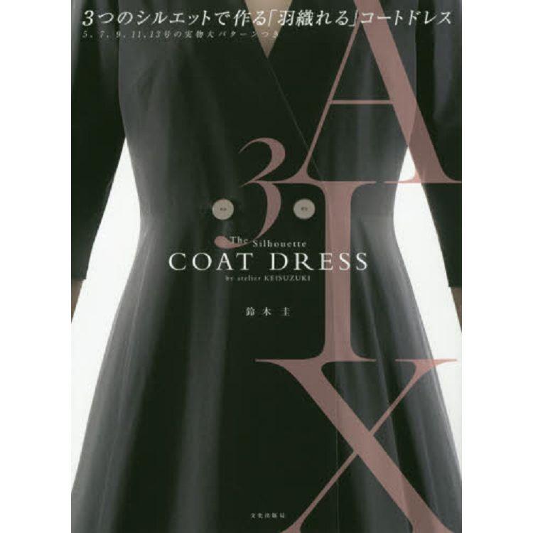 3款不同版型披肩式外套式洋裝