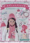女孩兒們的可愛毛線編織家特刊附組裝式織布機.城堡編織器.勾針.棒針.毛線等