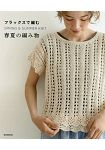 亞麻編織春夏服裝