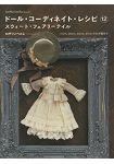第一次手作娃娃服  Vol.12