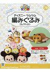 Disney Tsum Tsum 編織玩偶手作收藏 全國版 3月6日/2019附貓頭鷹編織工具組