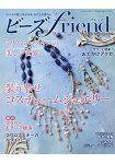 串珠同好情報雜誌 4月號2019