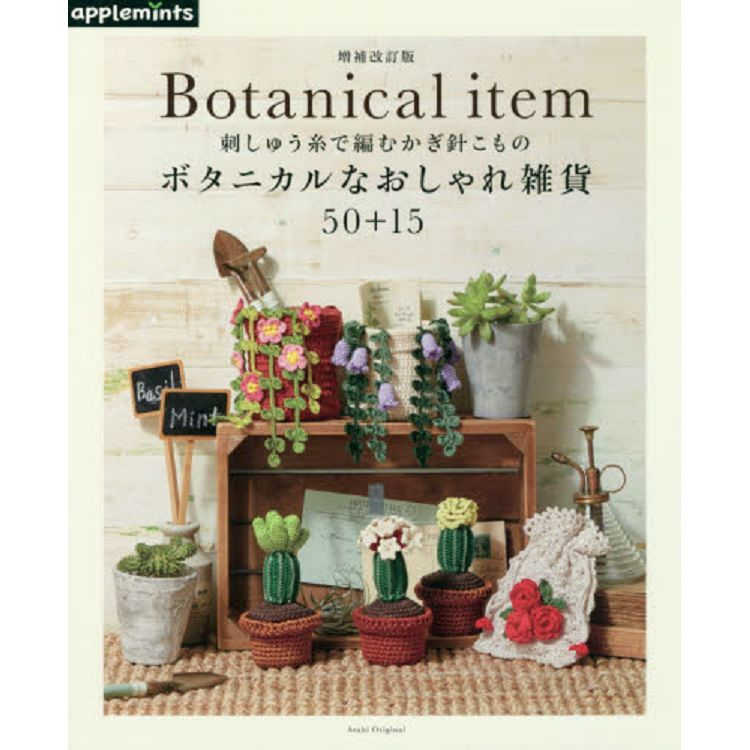 植物的流行雜貨50+15 刺繡編織