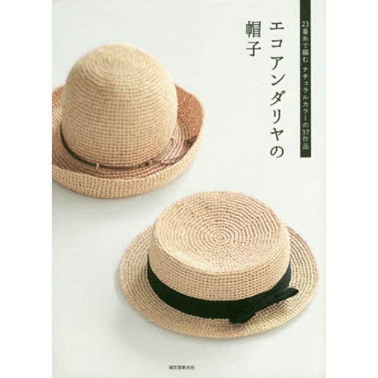 37件環保塑膠繩編織帽子