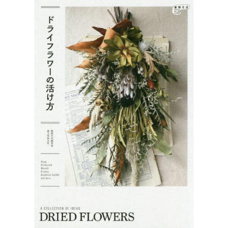 乾燥花的裝飾方法