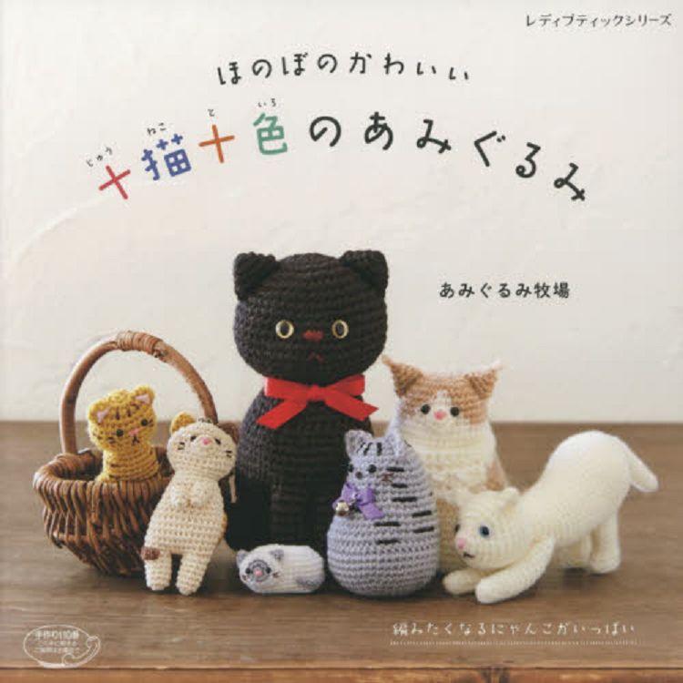 暖心可愛編織貓咪玩偶