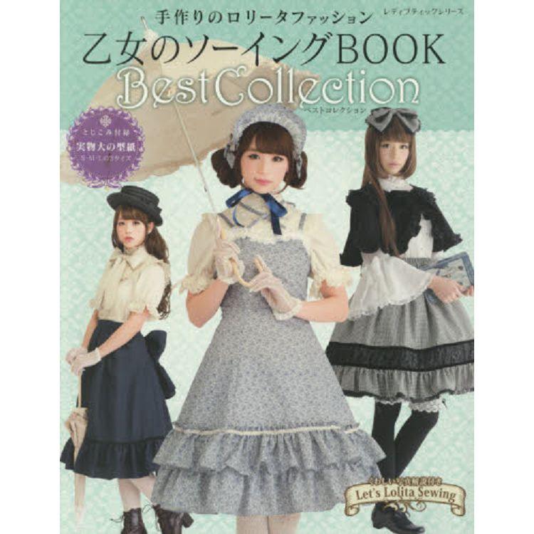 少女系裁縫書 手作羅莉塔風服飾
