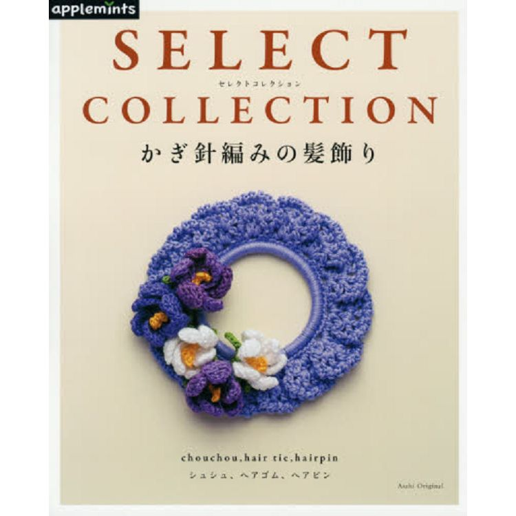 SELECT COLLECTION勾針編織髮飾