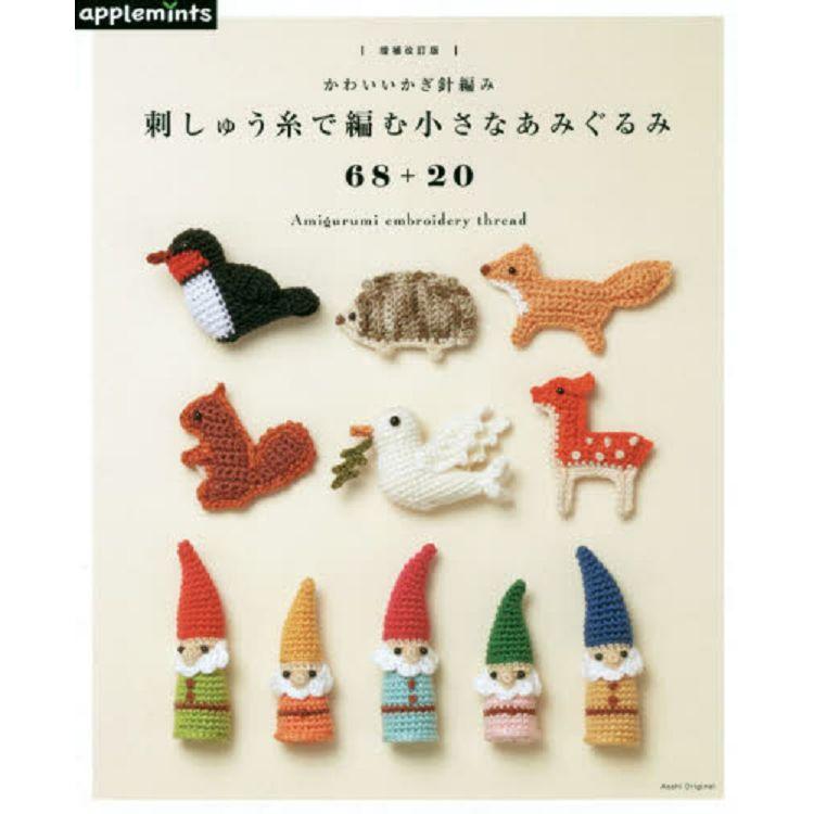 刺繡線編織小型編織玩偶 增訂版