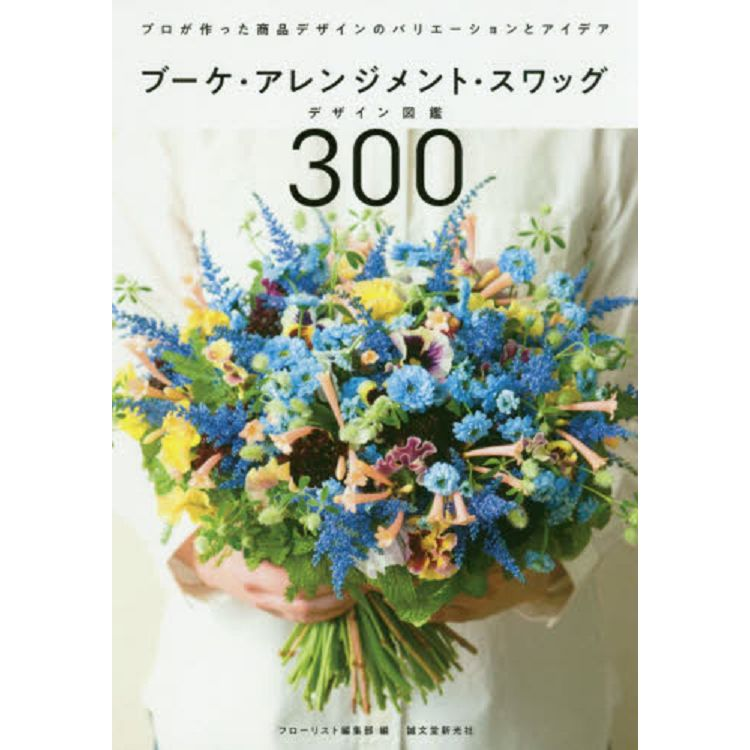 花藝圖鑑300