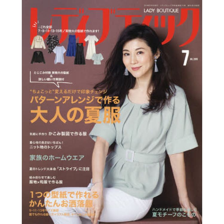 Lady Boutique 7月號2019