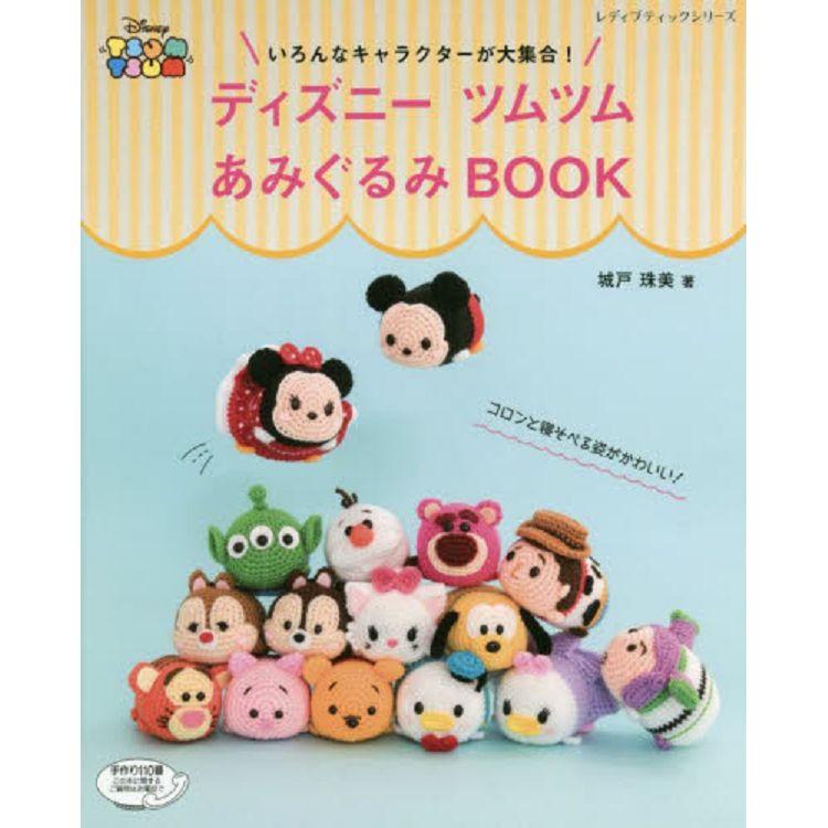 迪士尼Tsum Tsum 編織娃娃BOOK