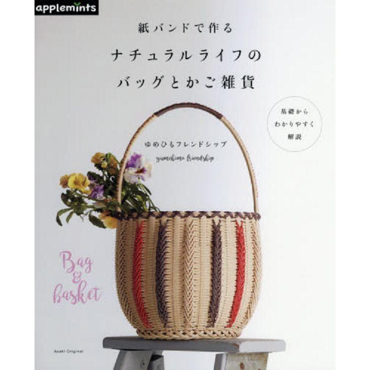 紙籐編織製作自然風包包或雜貨