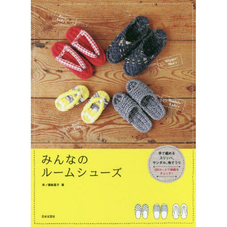 大家的室內拖鞋:手作編織拖鞋.涼鞋.草履鞋