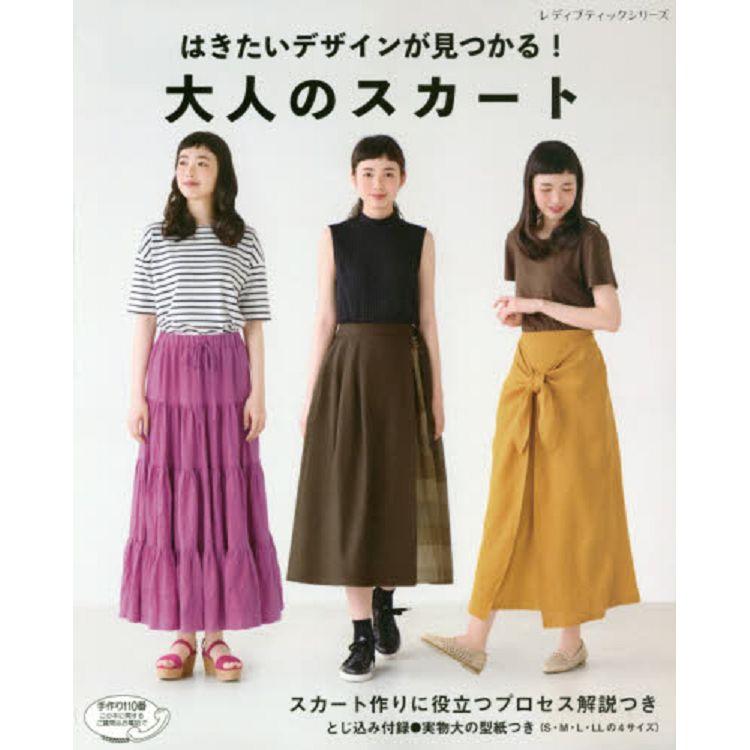 找到想穿的設計!成熟風裙子附紙型
