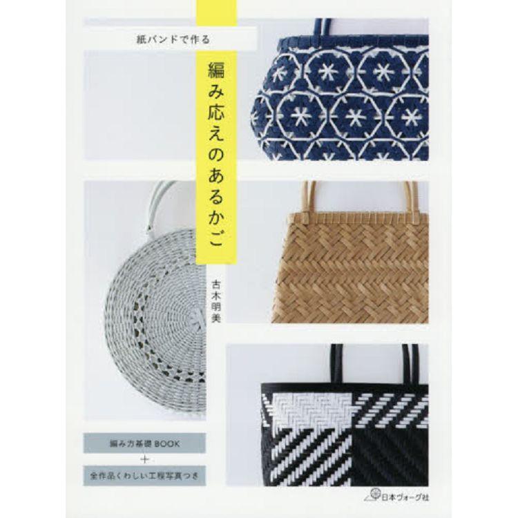 紙藤編織籃