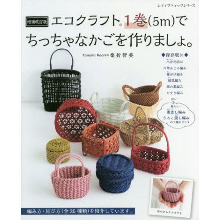 環保編織帶1卷(5m)做小籃子