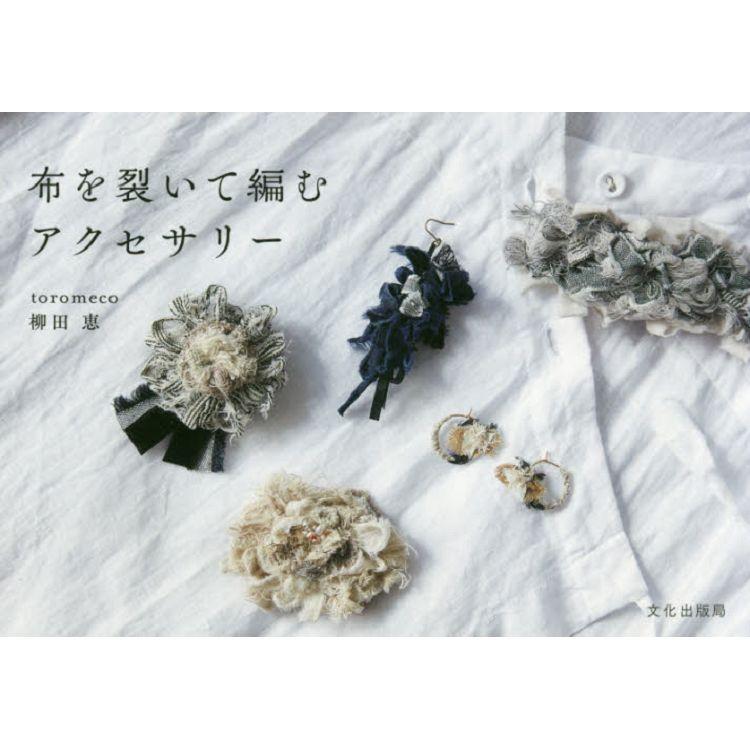 裂布編織飾品