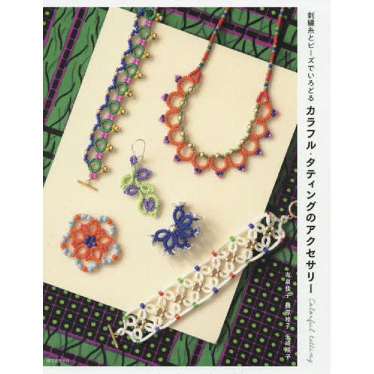 Colorful梭織飾品用刺繡與串珠裝飾