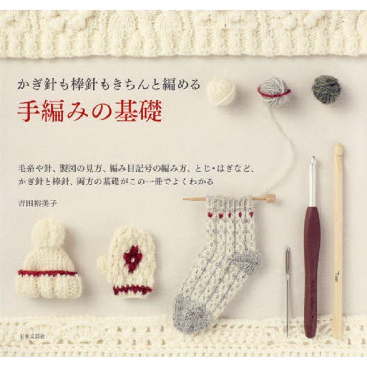 鉤針與棒針的手作編織基礎技巧