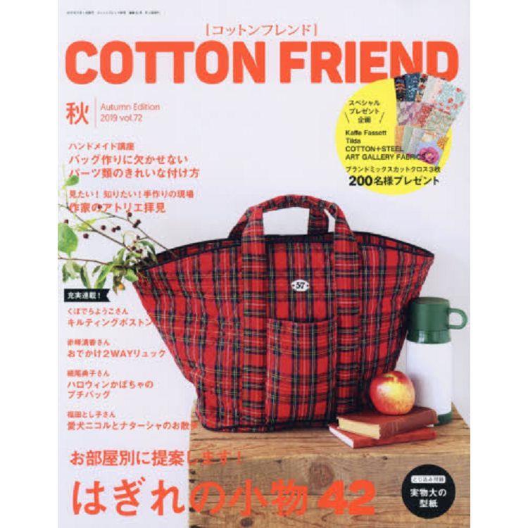 Cotton friend  9月號2019附紙型
