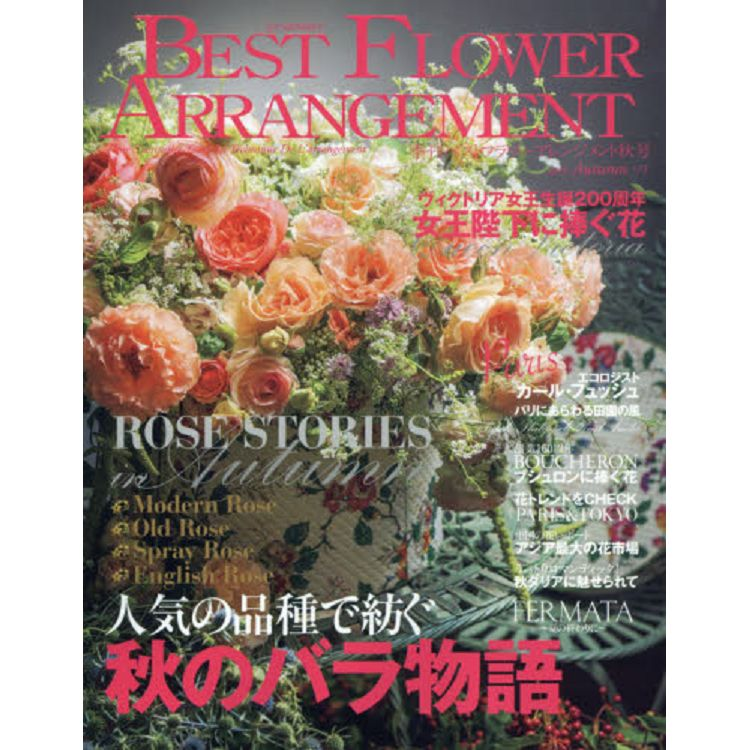 BEST FLOWER ARRANGEMENT  10月號2019