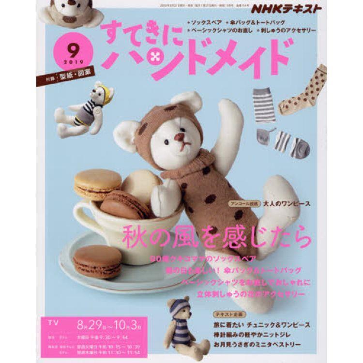 NHK 幸福手工藝 9月號2019附紙型