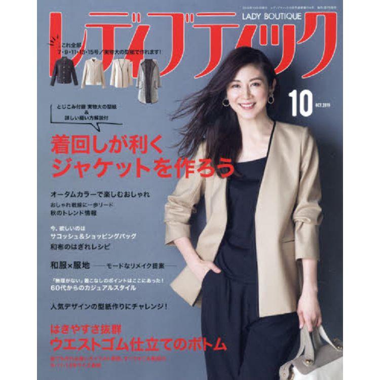 Lady Boutique 10月號2019附紙型