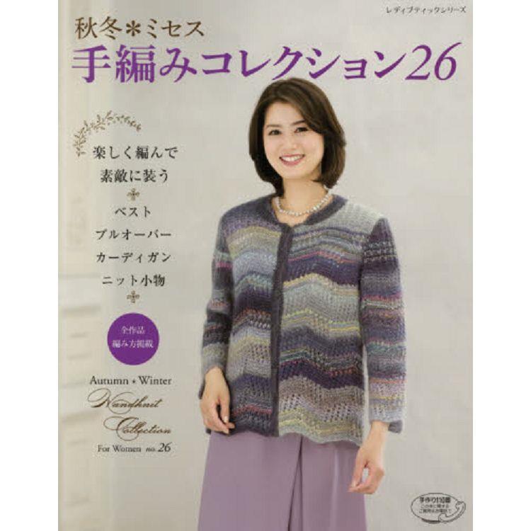 女士秋冬手工編織作品集 Vol.26