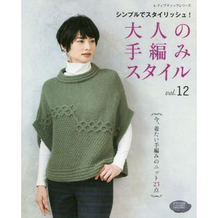 大人手織風格 Vol.12