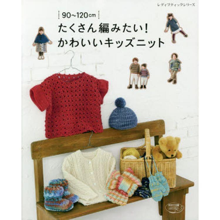 可愛兒童針織衫90~120cm