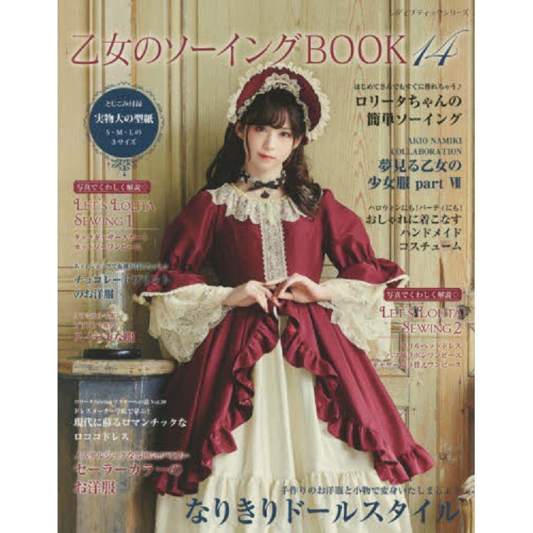 少女裁縫書手作蘿莉塔流行風 Vol.14附型紙