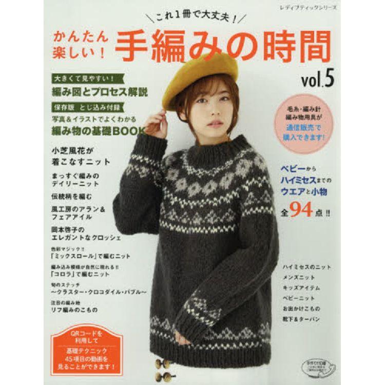 簡單快樂手織時間 Vol.5