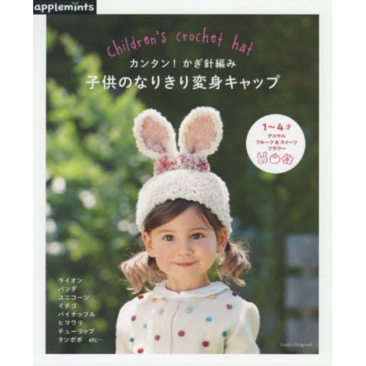 簡單鈎針編織孩童變身造型帽子