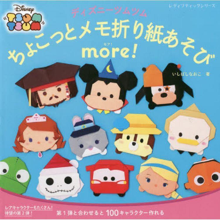 迪士尼Tsum Tsum摺紙書