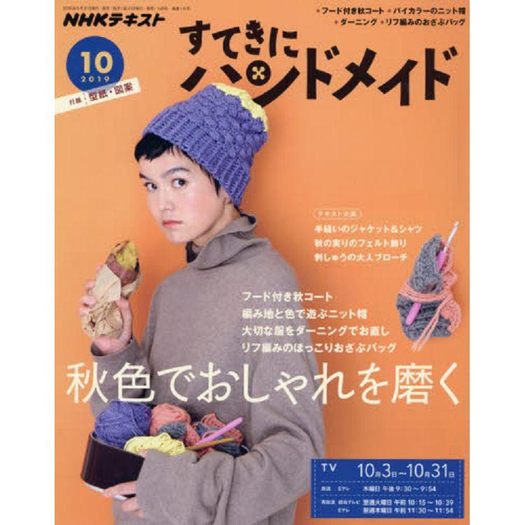 NHK 幸福手工藝 10月號2019附紙型