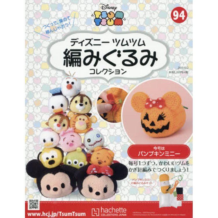 Disney Tsum Tsum 編織玩偶手作收藏 全國版 10月2日/2019附南瓜米妮編織工具