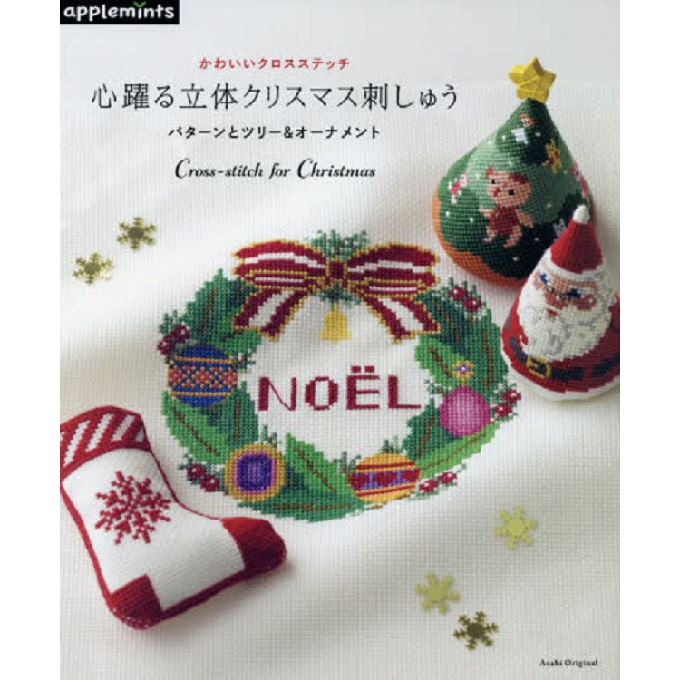 可愛十字繡-聖誕節刺繡
