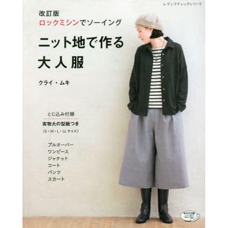 倉井美由紀的機縫大人服 改訂版