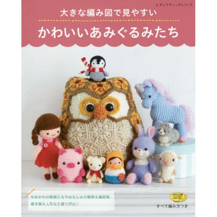 大圖解易懂編織可愛玩偶