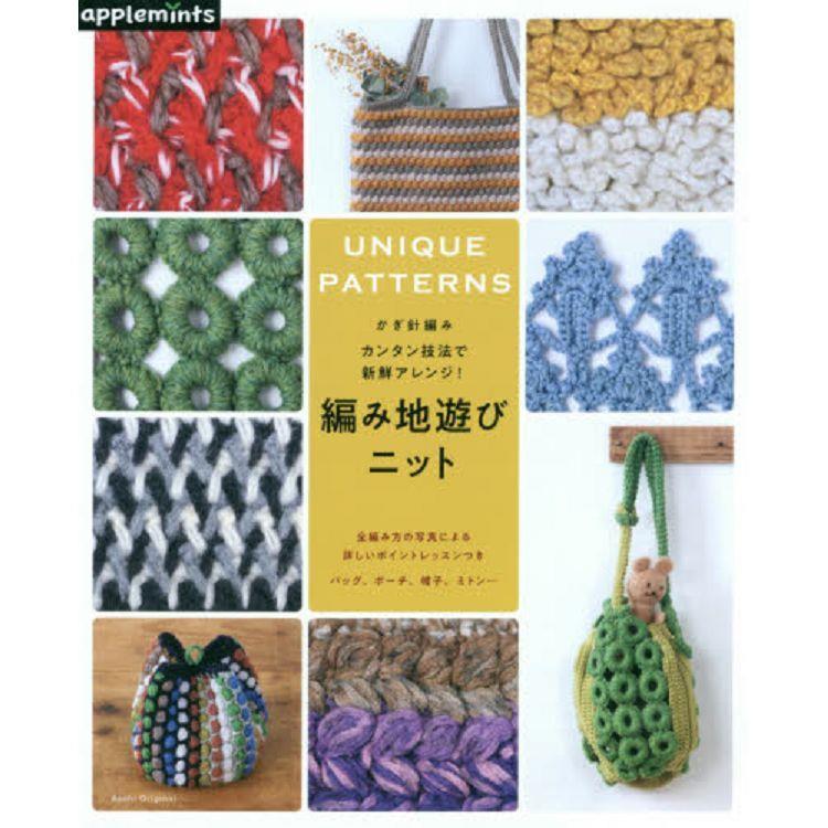 用簡單技巧編織小物