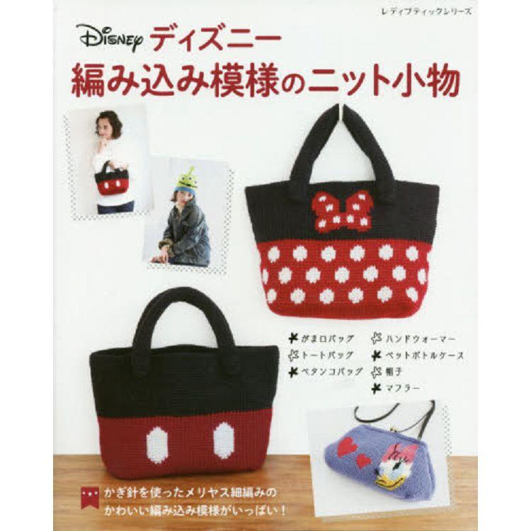 Disney迪士尼模樣編織小物